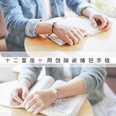 七夕情人節黑白十二星座簡約情侶手錬一對男女清新手環韓版學生編織手繩飾品