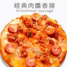 經典肉醬香腸披薩(厚皮)一入