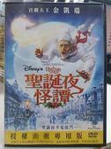 影音專賣店-B09-010-正版DVD【聖誕夜怪譚/迪士尼】-卡通動畫-國英語發音