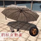 BLISSIN鉑麗星時尚傘推薦 豹紋系列自動開合傘(1入) 三折傘 遮陽傘 雨傘 隨身攜帶阻隔陽光