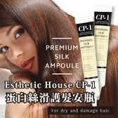 Esthetic House CP-1 植萃穀物蛋白絲滑護髮安瓶 20ml【櫻桃飾品】【29289】
