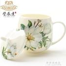 馬克杯 骨瓷馬克杯帶蓋勺創意杯子牛奶杯陶瓷情侶水杯可愛韓版簡約咖啡杯 果果輕時尚
