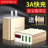多口USB充電器蘋果6安卓手機通用3A快充插頭多功能快速多孔充電頭 3C公社