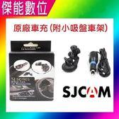 SJCAM 原廠 車充 吸盤組 GOPRO SJ4000 SJ5000 M10 汽車 行車紀錄專用 原廠車充吸盤組