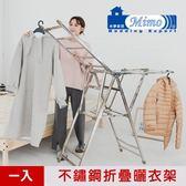 【米夢家居】蝴蝶展翼型方管全不鏽鋼好收納曬衣架/晒衣台(重5.8公斤)