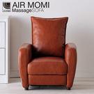 -日本居家生活美學小沙發 -體積小不佔空間紓壓好輕鬆 -12層按摩氣囊+溫熱滾球設計