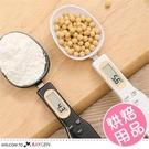 家用便攜式電子秤 廚房烘焙配料秤 電子量勺秤