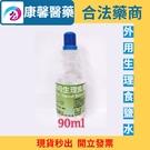 台裕 生理食鹽水 90ml (沖洗用食鹽水)藥師駐店管 可箱購