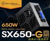 [地瓜球@] 銀欣 SilverStone SX650-G 650W 全模組 SFX 電源供應器~80 PLUS 金牌