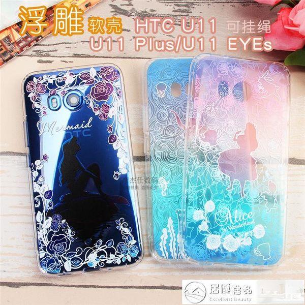 HTC U11透明浮雕手機殼U11Plus硅膠保卡通掛繩軟女潮U11 EYEs 居優佳品