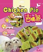 """寵物家族-即期良品下標5折""""吉啃派 HAS 雞肉三明治(原味)200g (效期20181107)"""