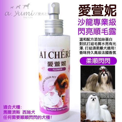[寵樂子]Aichere愛萱妮-沙龍級絲蛋白順毛露 / 柔順閃亮200ml