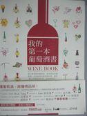 【書寶二手書T1/嗜好_KMD】我的第一本葡萄酒書_吳恩善