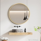 北歐浴室鏡子圓鏡貼牆壁梳妝鏡掛式衛生間化妝鏡洗手間裝飾掛鏡QM 依凡卡時尚