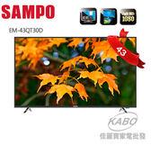 【佳麗寶】-(SAMPO聲寶)雲端智慧聯網Smart LED-43型 EM-43QT30D