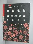 【書寶二手書T5/影視_IFA】藝術電影與民族經典_焦雄屏, 趙曼如