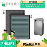 綠綠好日 複合型 抗菌 蜂巢顆粒 適 Philips 飛利浦 AC4016 AC4076 ACP017 ACP077 空氣清淨機