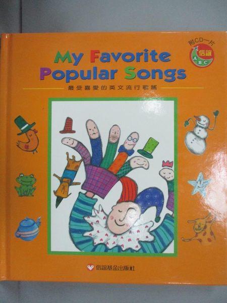 【書寶二手書T1/少年童書_NHW】最受喜愛的英文流行歌謠 (附CD): My Favorite Popular Songs_何雲姿/ 等