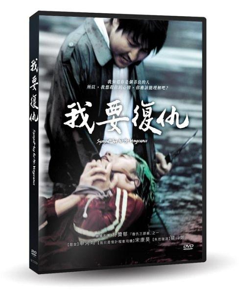 我要復仇 數位修復版 DVD 免運 (購潮8)