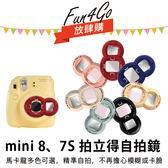 放肆購 Kamera mini 8 7S 拍立得自拍鏡 近拍鏡 instax mini8 mini7S 馬卡龍 近攝鏡 相簿 邊框貼紙 保護套
