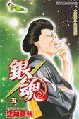 銀魂(5)