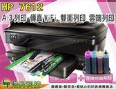 HP 7612【寫真墨水+200ml+單向閥】A3/傳真/無線/雲端/雙面列印+連續供墨系統 P2H84-3