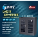 防潮家 電子防潮箱 【D-306C】 365L 電子式防潮箱 免運費 五年保固 新風尚潮流