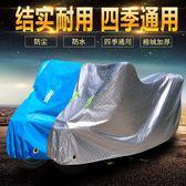 踏板摩托車車罩電動車電瓶防曬防雨罩車衣套遮陽防塵罩子四季通用   color shop