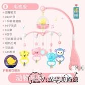 六月專屬價 新生兒寶寶床鈴0-1歲 嬰兒玩具3-6-12個月音樂旋轉床頭鈴床掛搖鈴