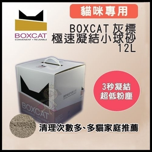 『寵喵樂旗艦店』國際貓家BOXCAT《灰標-極速凝結小球砂》12L(10kg)