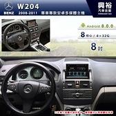 【專車專款】2008~2011年 BENZ 賓士 C-Class W204 8吋導航影音多媒體安卓機 *8核心 4+32G (倒車選配