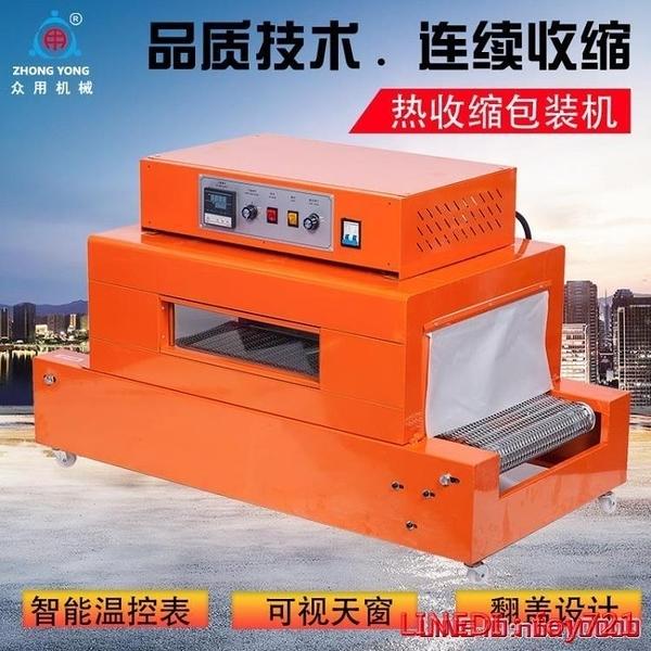 眾用牌ZY-4020L熱收縮機 塑封熱收縮膜包裝機 全自動熱縮膜包裝機 熱縮機 交換禮物DF