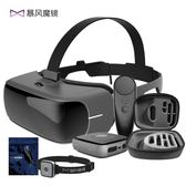 vr 暴風魔鏡Matrix一體機VR眼鏡智慧遊戲電影3d眼鏡虛擬現實頭盔arMKS 維科特