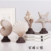 創意歐式簡約現代貝殼擺件  百姓公館