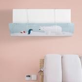 壁掛式空調擋風板嬰兒防直吹
