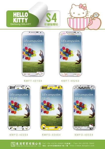Hello Kitty 三麗鷗正版授權Samsung Galaxy S4 彩繪螢幕貼 第4代