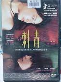 挖寶二手片-F08-014-正版DVD*國片【刺青】-楊丞琳*梁洛施