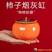 創意柿柿如意煙灰缸歐式ins個性家用客廳茶幾帶蓋防飛灰煙缸擺件【勇敢者】