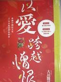 【書寶二手書T1/社會_IDH】以愛跨越憎恨 : 推動中國民主化之日本與台灣的使命_大川隆法