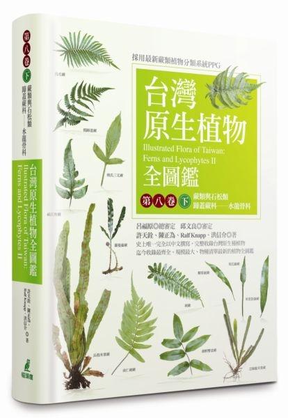 台灣原生植物全圖鑑第八卷(下):蕨類與石松類 蹄蓋蕨科--水龍骨科【城邦讀書花園】