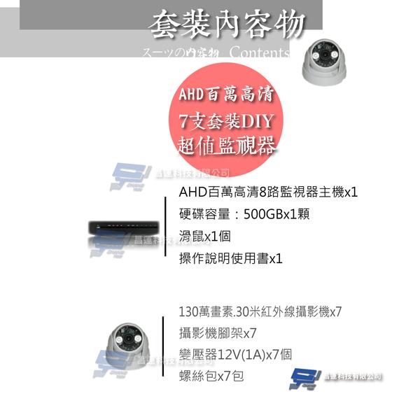 台南監視器 百萬畫素720P AHD套裝DIY8路監視器 AHD8路主機 500G硬碟 SONY130萬中型攝影機*7/TVI
