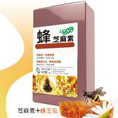 (2盒優惠1,920元)【生機健康】蜂芝麻素 60錠/盒 共2盒