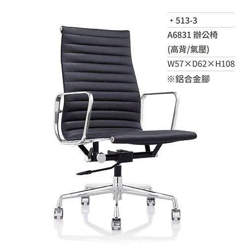 高級辦公椅(高背/有扶手/氣壓)513-3 W57×D62×H108