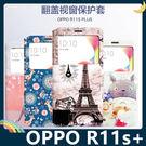 OPPO R11s Plus 卡通彩繪保...