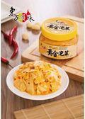 東方韻味-黃金泡菜(辣味)