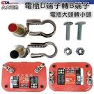 【久大電池】 電瓶D端子轉B端子 電瓶大頭轉小頭 可改變極頭合適方向 一組2入 (正X1.負X1)