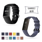 台北現貨 Fitbit Charge 4 菱形紋理 官方3D紋理 手錶帶 替換帶 防丟錶帶 防水 硅膠 簡約百搭 錶帶