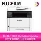 分期0利率 富士軟片 FUJIFILM Apeos C325dw 彩色雙面無線S-LED掃描複合機