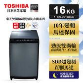 TOSHIBA東芝 勁流雙飛輪超變頻16公斤洗衣機 科技黑 AW-DG16WAG