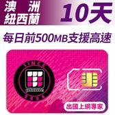 【TPHONE上網專家】澳洲/紐西蘭 10天無限高速上網 每天前面500MB支援高速 插卡即用